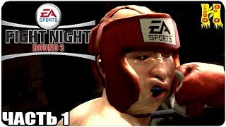 fight Night Round 3 Прохождение 1 На XBOX 360