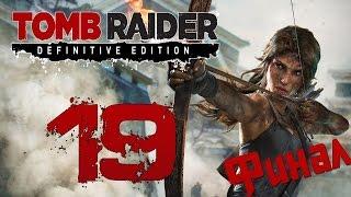 Прохождение Tomb Raider Definitive Edition — Часть 19: Перерождение Лары Крофт.Финал