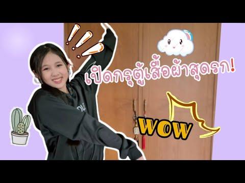 Dreamy jung   เปิดกรุตู้เสื้อผ้าของดรีม เสื้อเยอะจนเก็บไม่พอ!!?