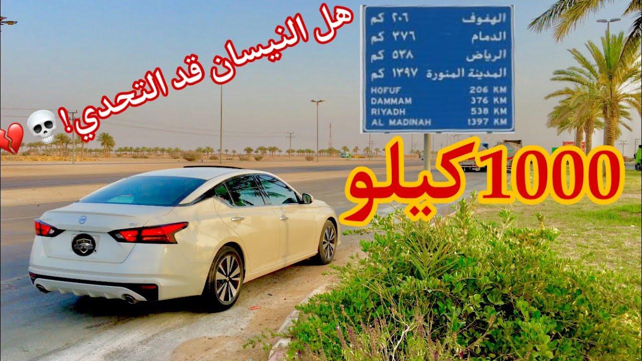 شوفوا كم مشتني ملكة الخطوط '😻👌🏻( طفت السيارة ) اختبارصرفية نيسان التيما 2020