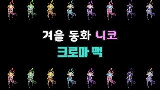 겨울동화 니코 크로마 팩 (Winter Wonder Neeko Chroma Pack)
