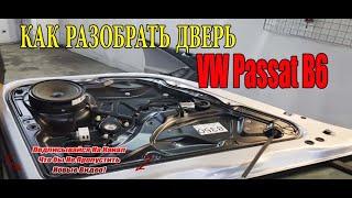 Как разобрать дверь VW Passat B6
