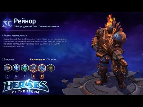 видео: heroes of the storm/Герои шторма. pro gaming. Новый Рейнор. dd билд.