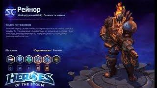Heroes Of The StormГерои шторма. Pro Gaming. Новый Рейнор. DD билд.