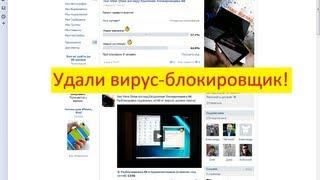 Удаление вируса блокирующего Вконтакте и Одноклассники (и многих соц. сетей)(