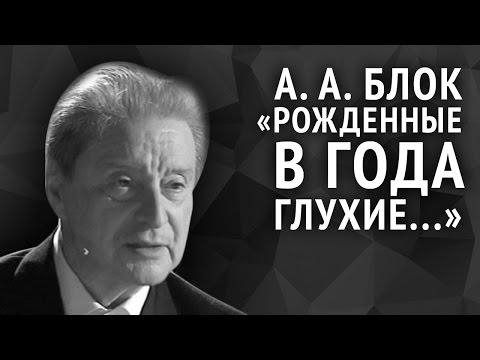 Александр Блок. Рожденные в года глухие...