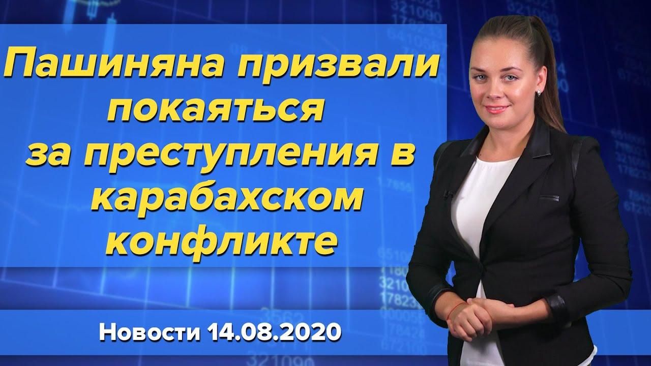 Пашиняна призвали покаяться за преступления в карабахском конфликте. Новости 14 августа