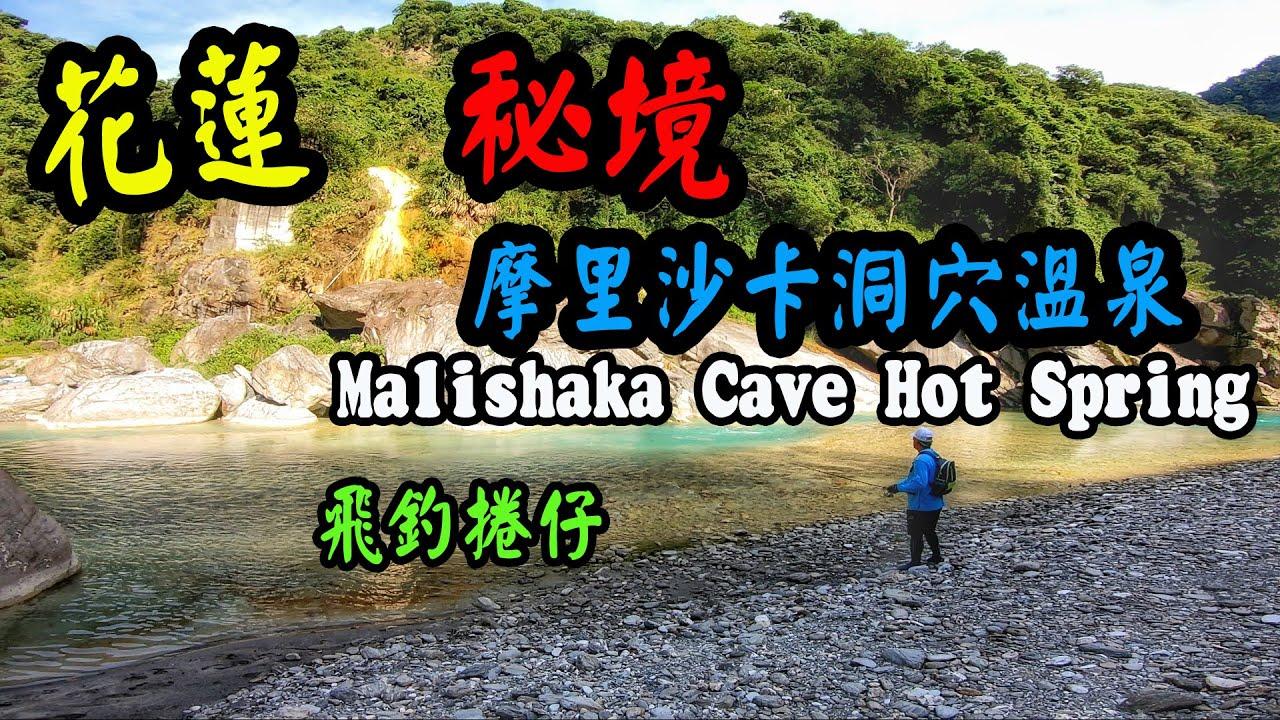 來去花蓮秘境FLY,摩里沙卡洞穴溫泉,飛釣何氏棘魞,溪水清澈到直接可以直接喝喔!( Malishaka Cave Hot Spring)