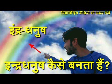 इंद्रधनुष कैसे बनता है |How is a rainbow formed in hindi |by vishal online classes