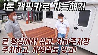 평상, 팝업텐트, 샤워실, 지하주차장 주차 가능한 1톤 캠핑카가 있다? 없다? #캠핑카#캠핑#카라반#차박#농막#휴먼캠핑카