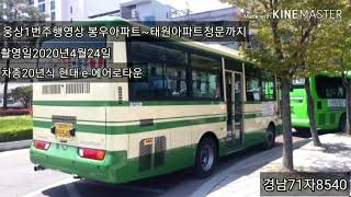 웅상1번주행영상 봉우아파트~태원아파트정문까지