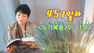 성경읽기, 성경듣기 457일차(누가복음 20~21장)…
