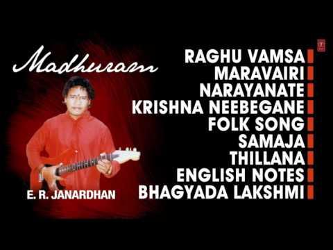MADHURAM (Guitar) Audio Jukebox || T-Series Indian Classical || E. R. Janardhan