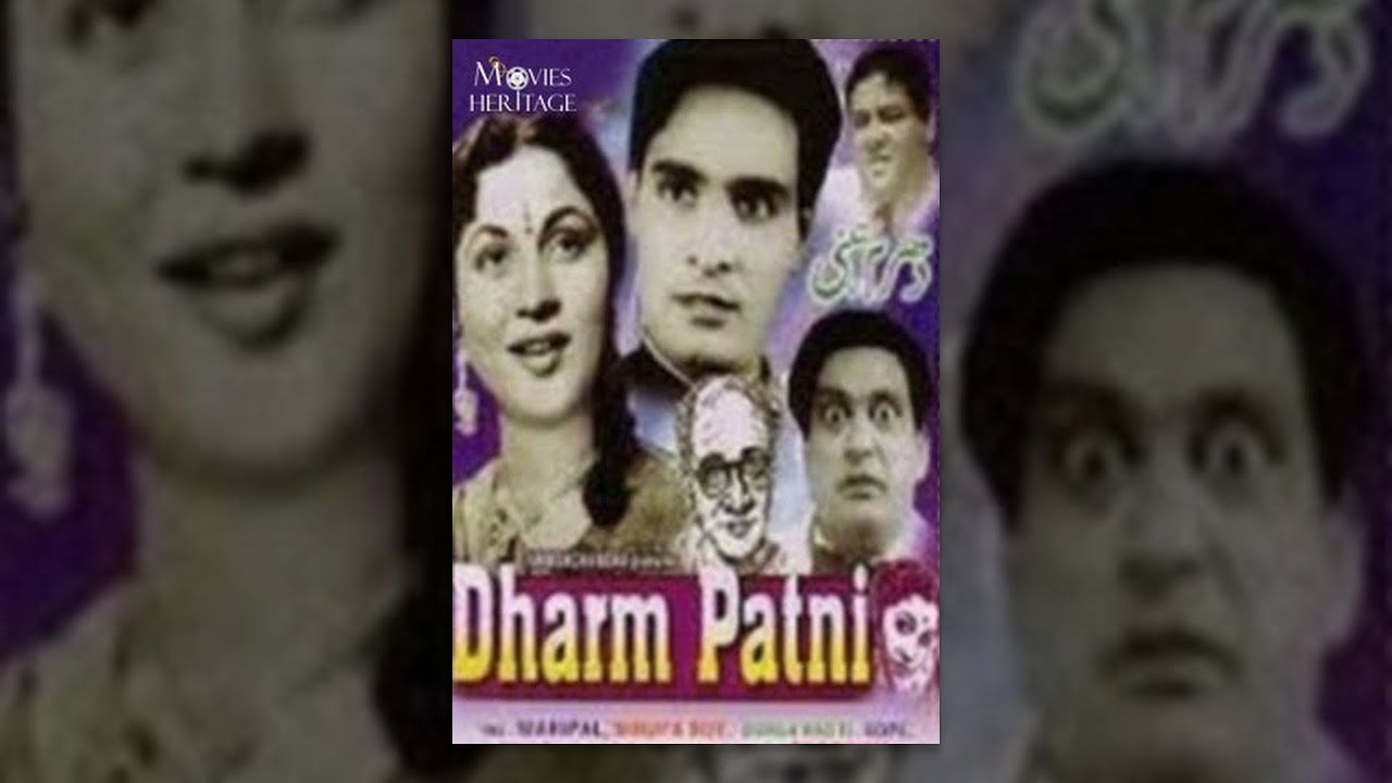 Dharm Patni (1953) | Mahipal, Nirupa Roy, Durga Khote | FULL MOVIE