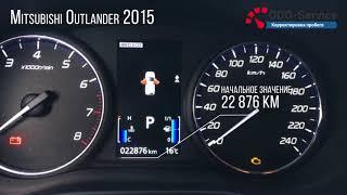 Скрутить пробег Mitsubishi Outlander