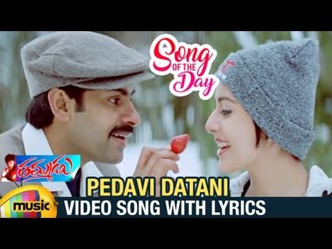 Song of the Day | Pedavi Datani Song With Lyrics | Pawan Kalyan | Telugu Hits | Mango Music