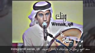 Download سعد الفهد - موال من يوم فرقاك + ياناكر المعروف MP3 song and Music Video
