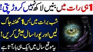 Shab e Barat Special Wazifa To Become Rich/Dolat Mand Banne Ka Wazifa/Rizq/Qarz/Job/Islamic Wazaif