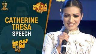 Catherine Tresa Speech | Jogendra Yuvagarjana | Nene Raju Nene Mantri Movie | Rana | Kajal Aggarwal