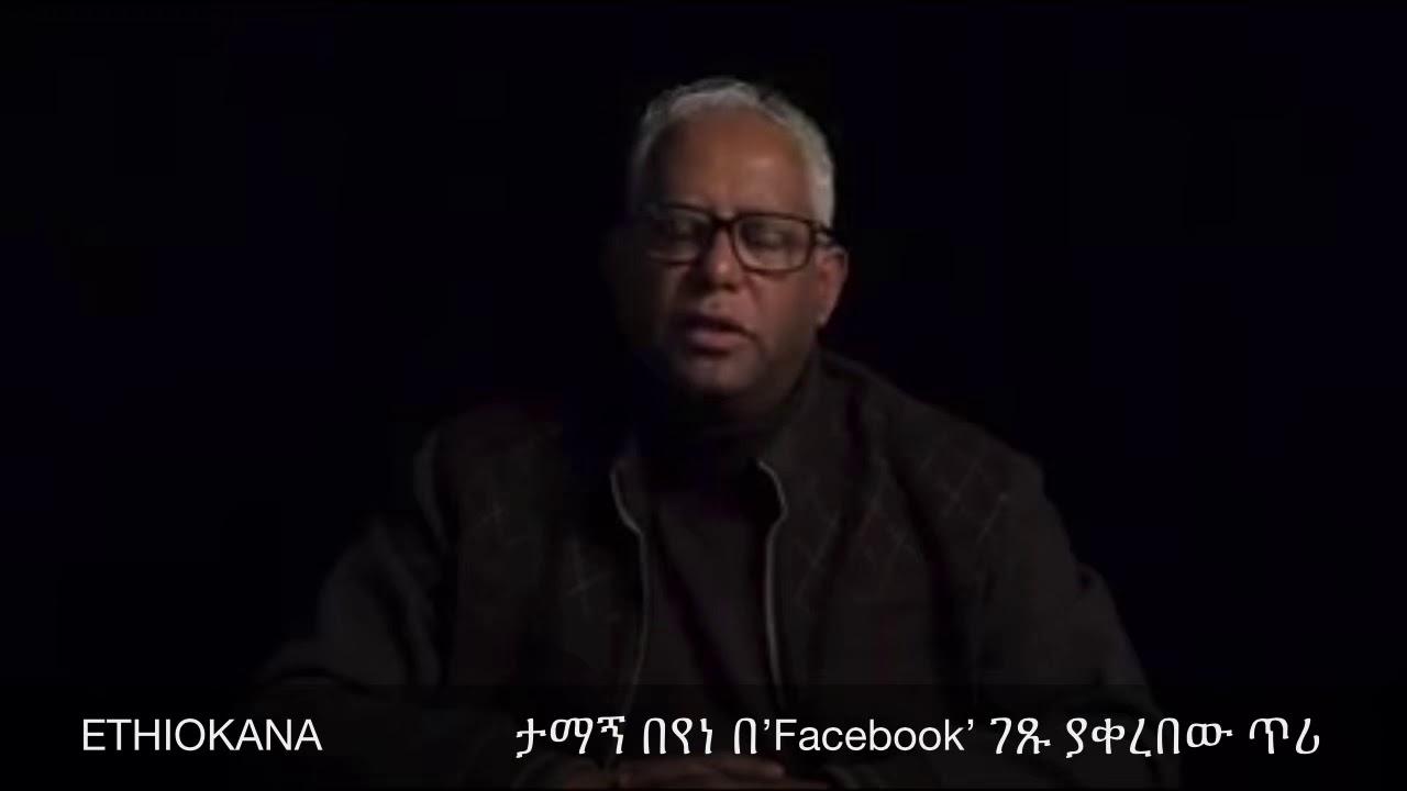 ታማኝ በየነ ለዐቢይ አህመድ ያስተላለፈው መልዕክት A Message from Tamagn Beyene to Abiy Ahimed