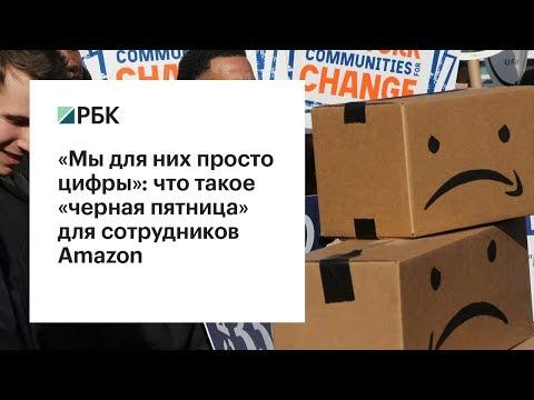 Что такое «черная пятница» для сотрудников Amazon