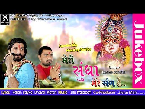 Gaman Santhal - Meri Sundha Ma Mere Sang Hai | Dj Nonstop Garba 2017 | (Audio)