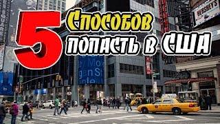 Zapętlaj 5 способов Приехать в Сша после отказа в визе | Русская Америка