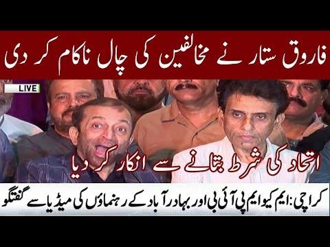 Farooq Sattar And Khalid Maqbool Siddique Media Talk | 3 May 2018 | Neo News