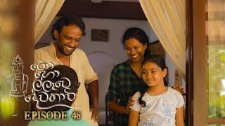 Kohollawe Dewathavi | Episode 48 - (2021-04-22) | ITN Thumbnail