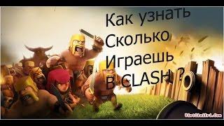 Clash of Clans Tutorial : Как узнать сколько играешь в Clash of Clans ?