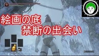 【ダークソウル3】驚異の筋力99!!歌舞伎マンのDLC初見攻略 part4 thumbnail