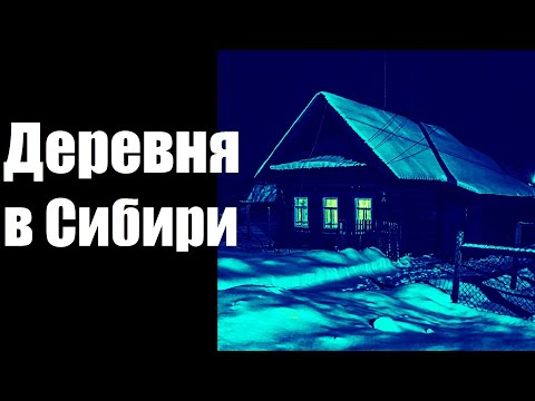 Страшные истории. Деревня в Сибири.