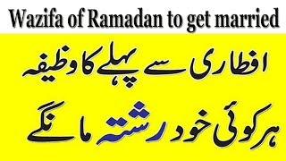 Wazifa For Marriage || Ramzan Special Dua || Shadi K Liye Wazifa || Anam Home Remedy