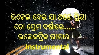 Bhijei Dei Jaa Thare(Odia Album By Human Sagar)Electric Guitar Instrumental