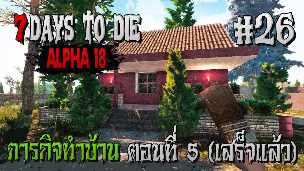 บ้านเราเสร็จแล้วครับ! ตอนที่ 5 (จบแล้ว)   7 Days To Die (Alpha 18) #26