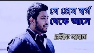 Video Je Prem Sorgo theke - Protik Hasan download MP3, 3GP, MP4, WEBM, AVI, FLV Agustus 2018