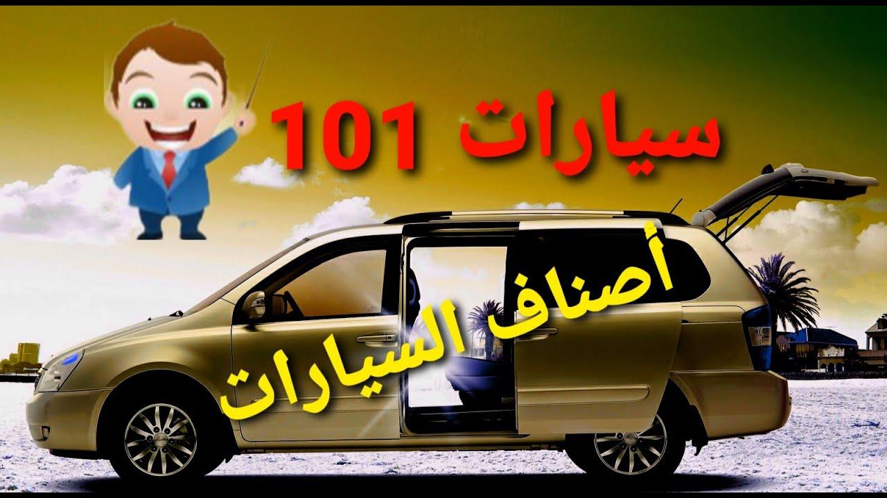 سيارات 101 -  أصناف هياكل السيارات مع مستشار السيارات