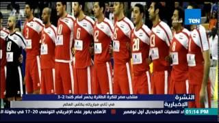 النشرة الإخبارية - منتخب مصر للكرة الطائرة يخسر امام كندا2-3 فى ثانى مبارياتة بكأس العالم