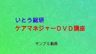 ケアマネジャーDVD講座 サンプル動画