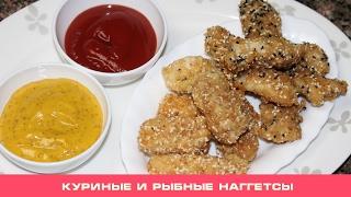КУРИНЫЕ И РЫБНЫЕ НАГГЕТСЫ / CHICKEN AND FISH NUGGETS