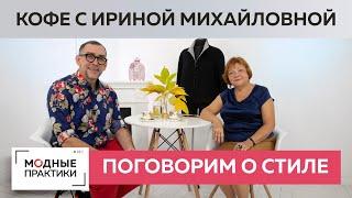 Андрей Сафинин на Модных практиках Пьем кофе размышляем о стиле и о том как поменять свою жизнь