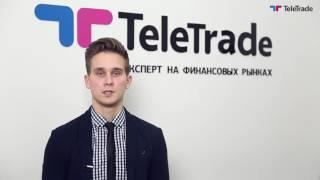 Телетрейд: відгуки співробітників - Степан Лоскутов р. Київ