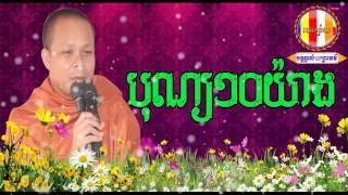 San Pheareth new - Tesna by ven.San Pheareth 2017 - khmer dhamma movie