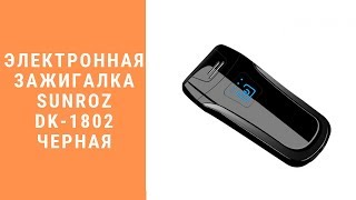 Зажигалка электронная SUNROZ DK-1802 USB Черная Обзор Отзывы