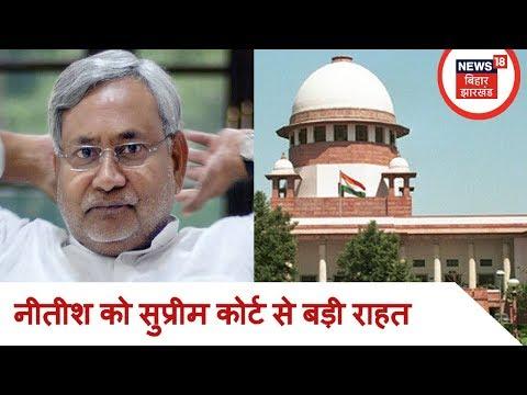 नीतीश को SC से बड़ी राहत, CM पद से अयोग्य घोषित करने की मांग खारिज