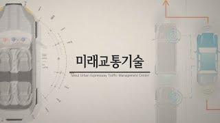 [서울도시고속도로 교통관리센터 온라인 견학 4편] 미래교통기술썸네일