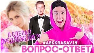 Я СДЕЛАЛ ПРЕДЛОЖЕНИЕ! | МОЙ ПЕРВЫЙ ПОЦЕЛУЙ // ВОПРОС-ОТВЕТ #AskKrasavin