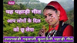 यह पहाड़ी गीत आप लोगों के दिल को छू लेगा । Heart touching kumauni song |