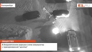 """В Академическом воришки сняли аккумулятор с припаркованной """"десятки"""""""