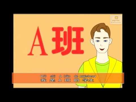 Short-term Spoken Chinese:Lesson 6 - 我来介绍一下。